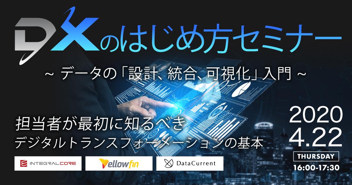 【オンラインセミナー】 DXのはじめ方セミナー 〜データの設計・統合・可視化 入門〜[4/22(水)開催]