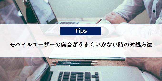 【Tips】モバイルユーザーの突合がうまくいかない時の対処方法