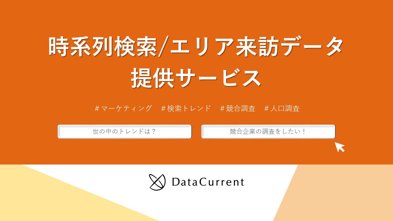 【ダウンロード資料】時系列検索/エリア来訪データ提供サービス(マーケティング/検索トレンド)