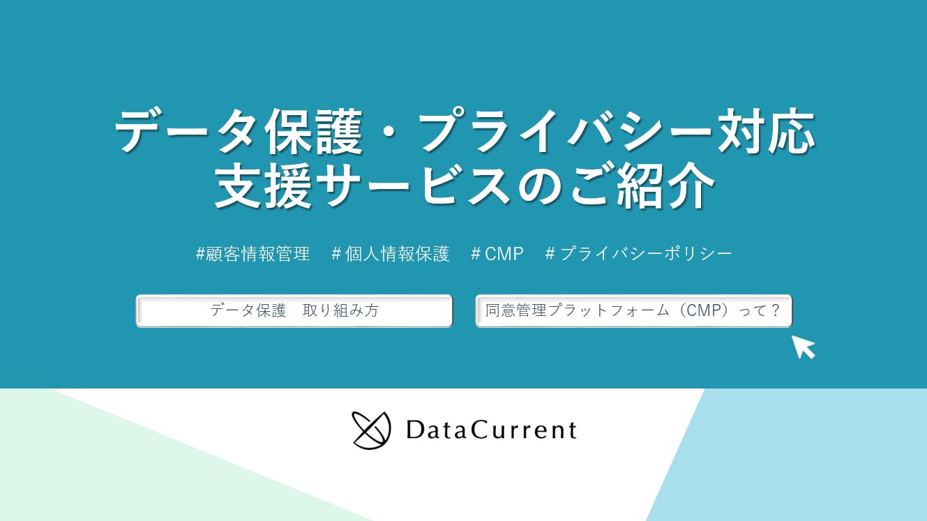 【ダウンロード資料】データ保護・ プライバシー対応 支援サービス のご紹介(CMP/個人情報保護)