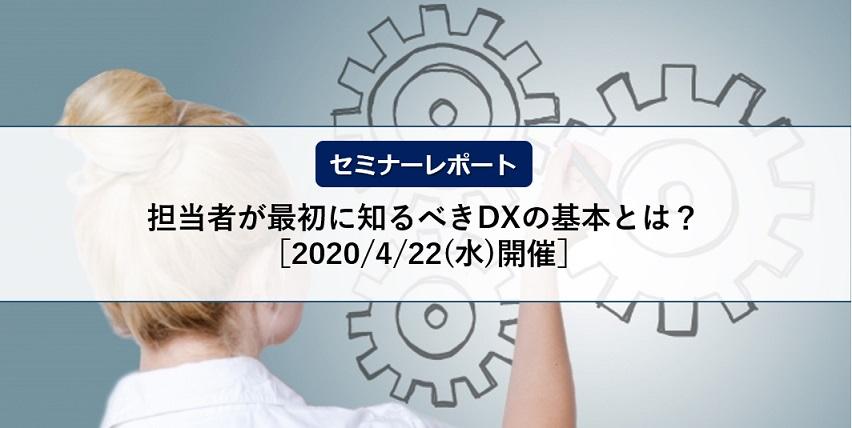 【セミナーレポート】担当者が最初に知るべきデジタルトランスフォーメーションの基本とは?[2020/4/22(水)開催]