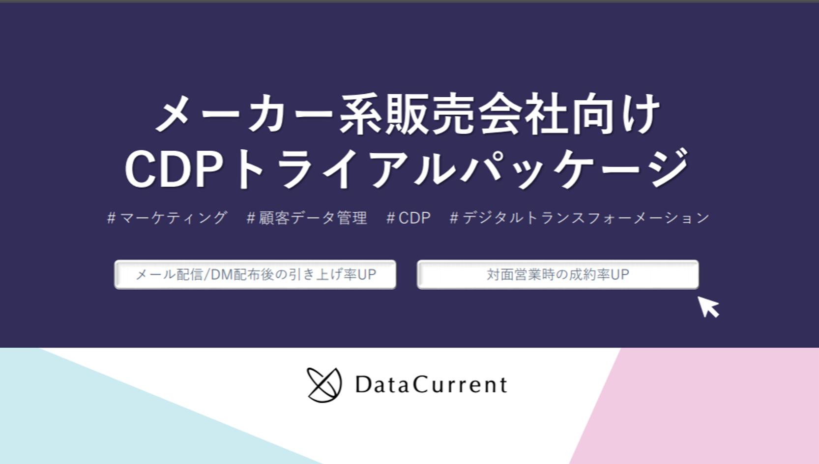 【ダウンロード資料】メーカー系販売会社向けCDPトライアルパッケージ