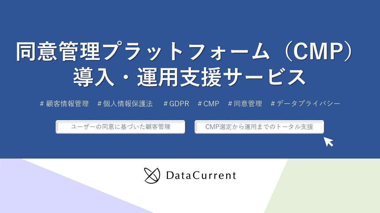 【ダウンロード資料】同意管理プラットフォーム(CMP)導入・運用支援サービス