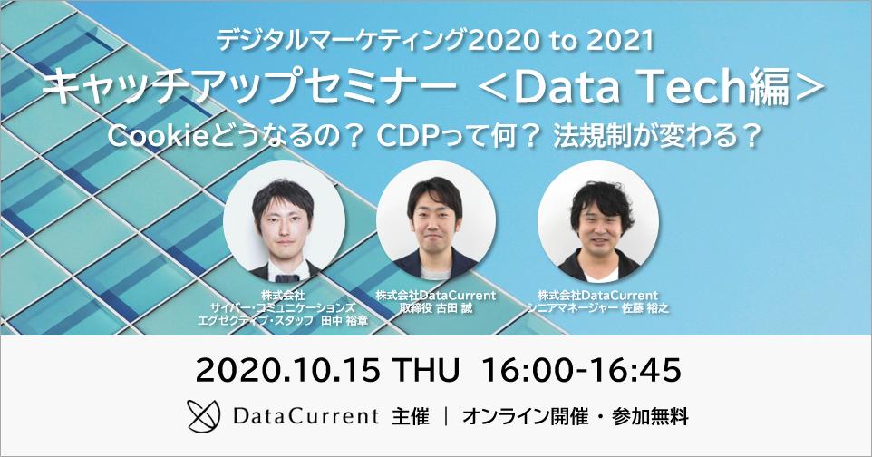 【デジタルマーケティング2020 to 2021】<br>キャッチアップセミナー<Data Tech編> ~Cookieどうなるの?CDPって何?法規制が変わる?~[10/15(木)オンライン開催]