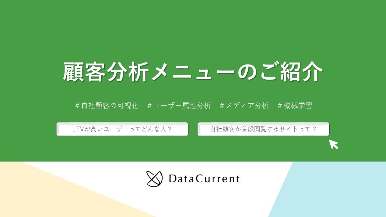 【ダウンロード資料】顧客分析サービス(ユーザー属性分析/メディア分析)