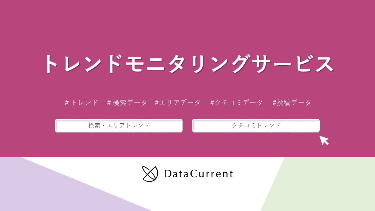 【ダウンロード資料】トレンドモニタリングサービス