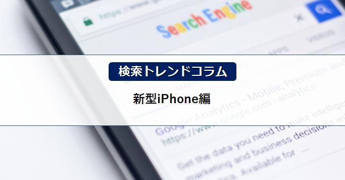 検索トレンドコラム(新型iPhone編)