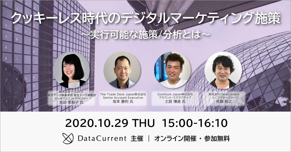 【10/29開催】DataCurrent主催 無料オンラインセミナー 「クッキーレス時代のデジタルマーケティング施策」〜実行可能な施策/分析とは〜