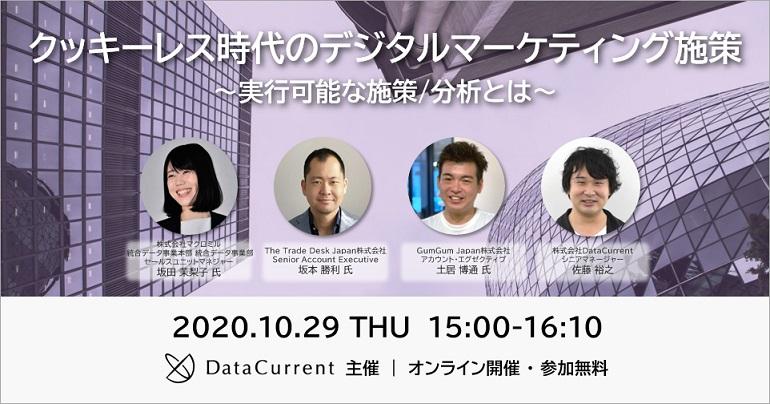 【ウェビナー】 クッキーレス時代のデジタルマーケティング施策 ~実行可能な施策/分析とは~[10/29(木)開催]