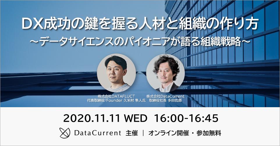 【オンラインセミナー】 DX成功の鍵を握る人材と組織の作り方 ~データサイエンスのパイオニアが語る組織戦略~[11/11(水)開催]