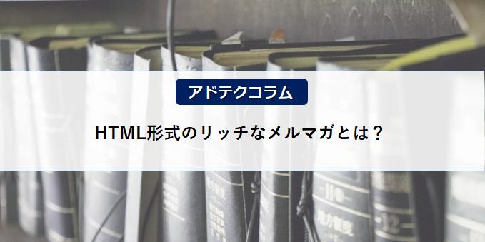 【アドテクコラム】HTML形式のリッチなメルマガとは?