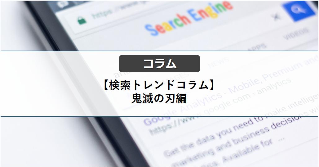 検索トレンドコラム(鬼滅の刃編)