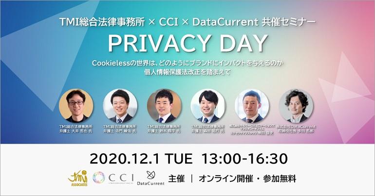 【オンラインセミナー】 PRIVACY DAY ~Cookielessの世界は、どのようにブランドにインパクトを与えるのか~[12/1(火)開催]