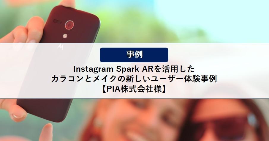 Instagram Spark ARを活用したカラコンとメイクの新しいユーザー体験事例【PIA株式会社様】