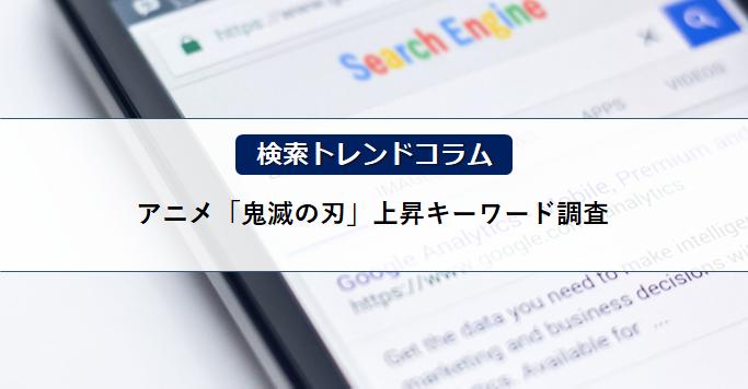 アニメ「鬼滅の刃」上昇キーワード調査