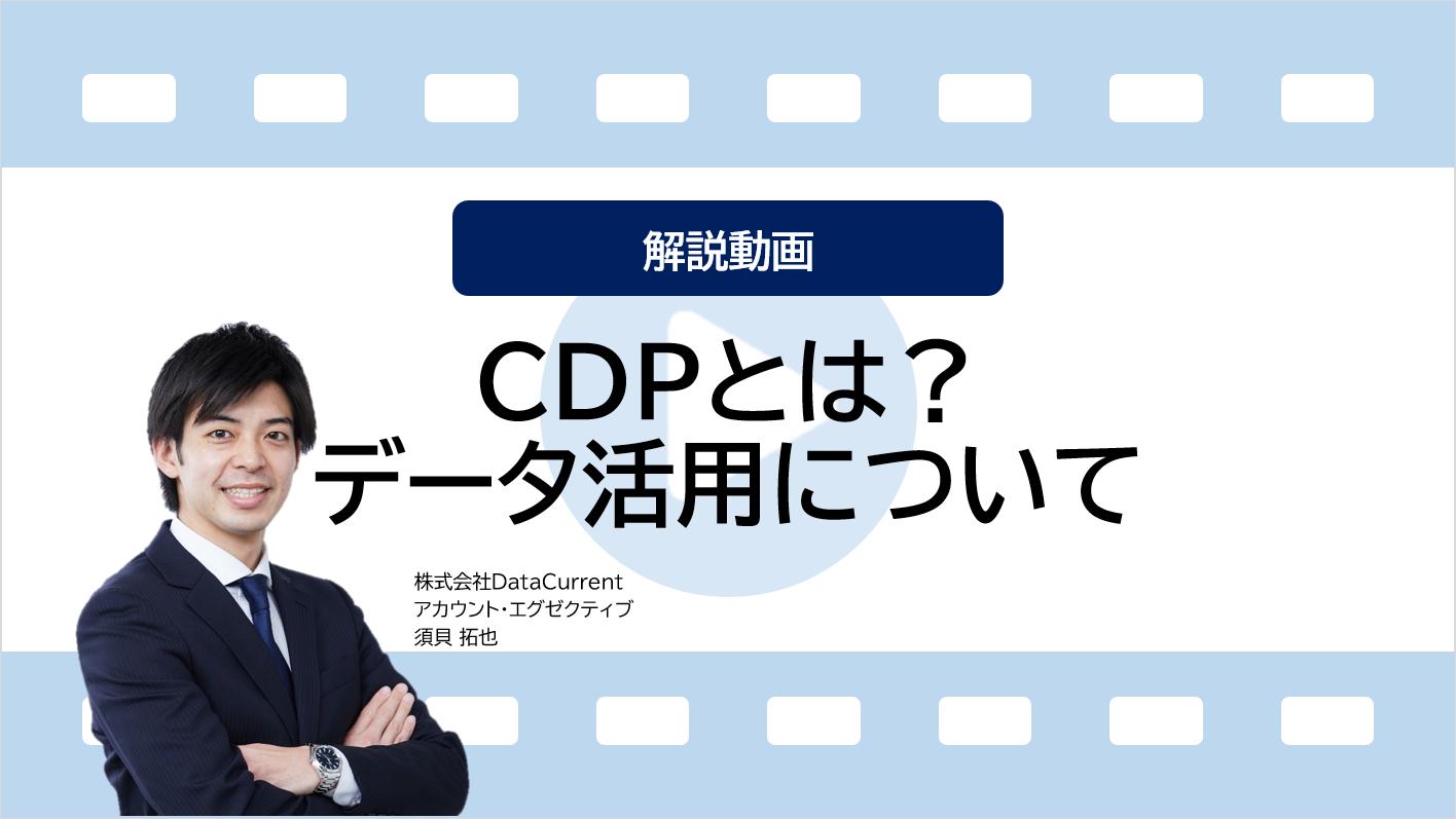 【解説動画】CDPとは?データ活用について
