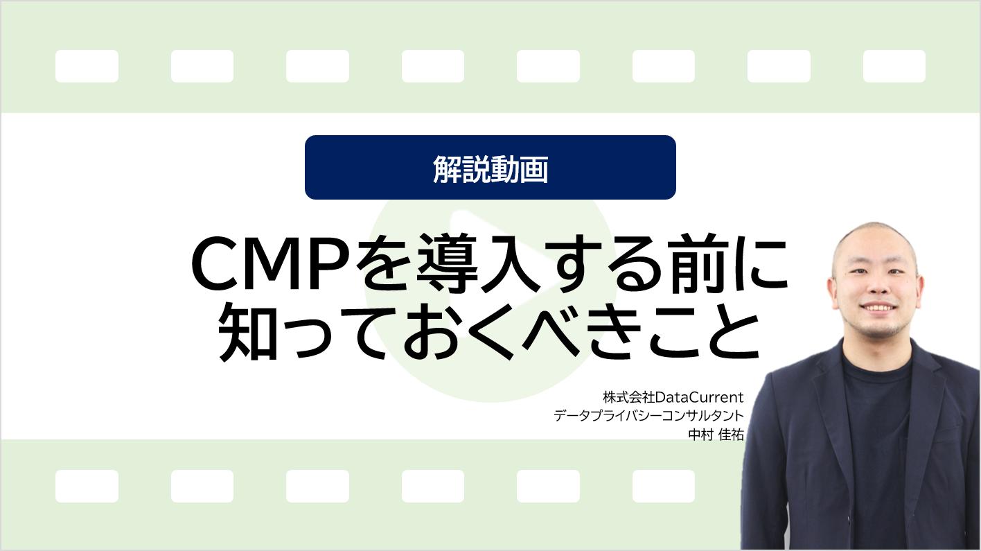 【解説動画】CMPを導入する前に知っておくべきこと
