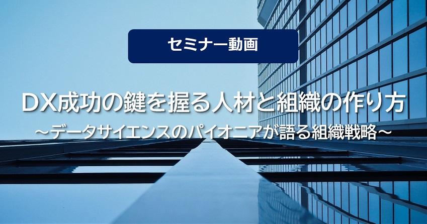 【セミナー動画】DX成功の鍵を握る人材と組織の作り方 ~データサイエンスのパイオニアが語る組織戦略~[2020/11/11(水)開催]