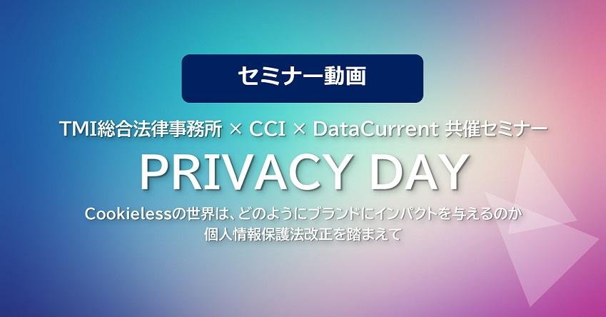 【セミナー動画】PRIVACY DAY ~Cookielessの世界は、どのようにブランドにインパクトを与えるのか~[2020/12/1(火)開催]