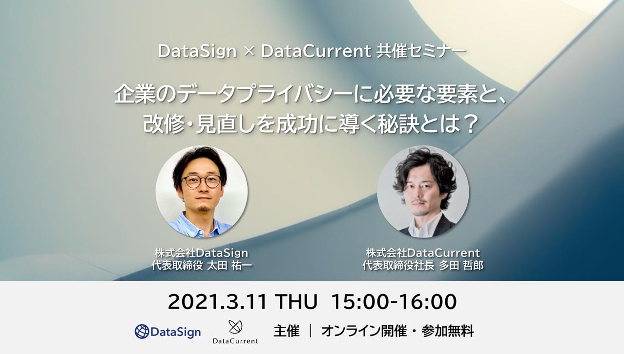 【3/11開催】DataCurrent・DataSign主催 無料オンラインセミナー「企業のデータプライバシーに必要な要素と、改修・見直しを成功に導く秘訣とは?」
