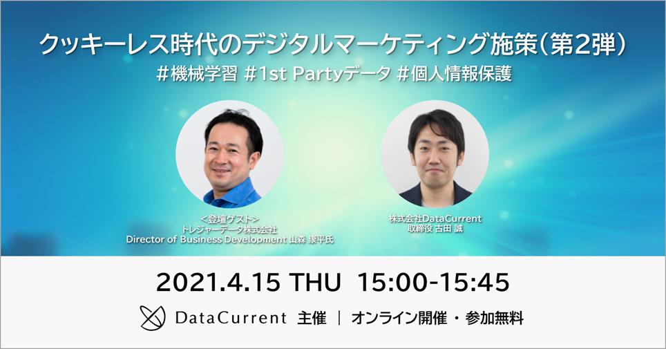 【4/15開催】DataCurrent主催 無料オンラインセミナー「クッキーレス時代のデジタルマーケティング施策」
