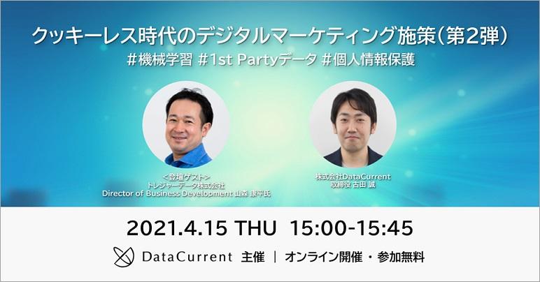 【オンラインセミナー】クッキーレス時代のデジタルマーケティング施策(第2弾)#機械学習 #1st Partyデータ #個人情報保護 [4/15(木)開催]