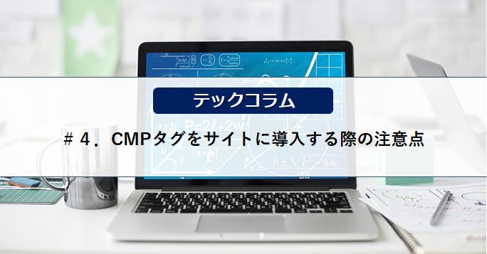 【テックコラム】CMPタグをサイトに導入する際の注意点
