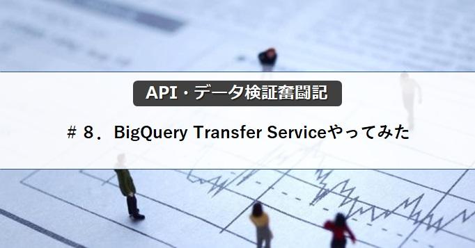 【API・データ検証奮闘記】#8.BigQuery Transfer Serviceやってみた