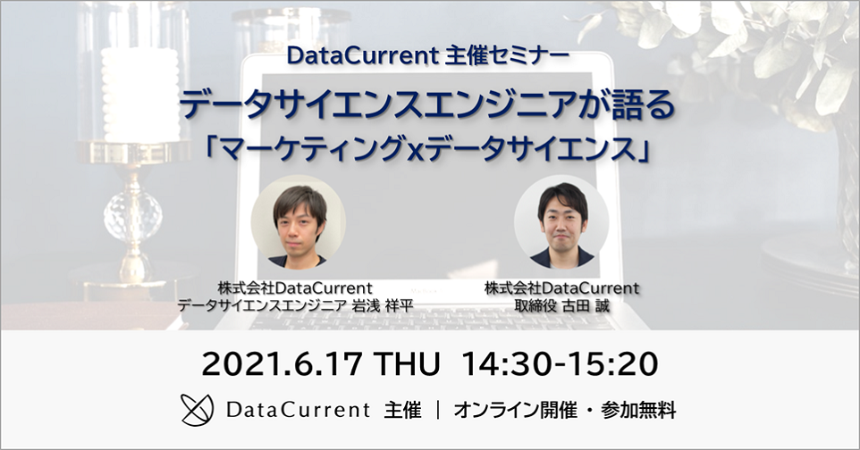 【オンラインセミナー】データサイエンスエンジニアが語る「マーケティング×データサイエンス」[6/17(木)開催]