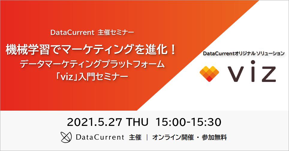 【オンラインセミナー】機械学習でマーケティングを進化!データマーケティングプラットフォーム「viz」入門セミナー[5/27(木)開催]