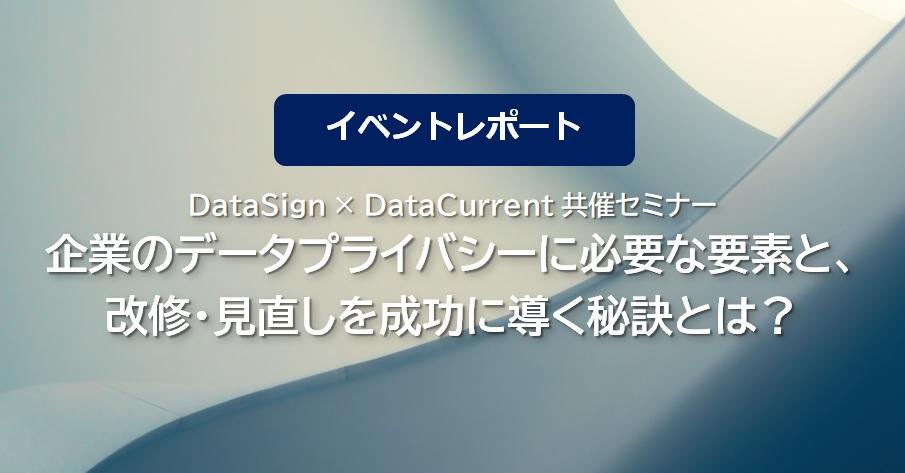 【イベントレポート】DataSign、DataCurrentが語る、企業のデータプライバシーに必要な要素と改修・見直しの秘訣