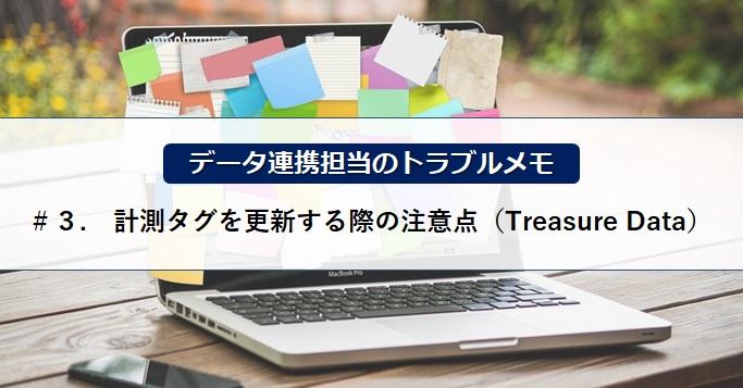 【データ連携担当のトラブルメモ】#3. 計測タグを更新する際の注意点(Treasure Data)