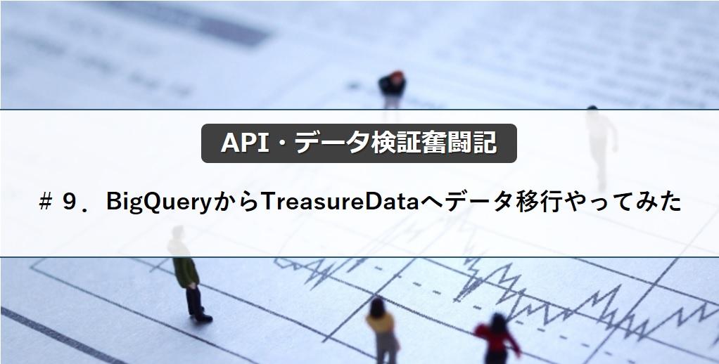 【API・データ検証奮闘記】#9.BigQueryからTreasureDataへデータ移行やってみた