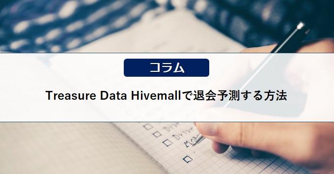 Treasure Data Hivemallで退会予測する方法