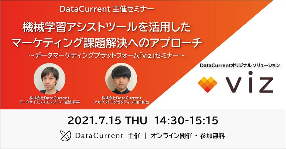 【オンラインセミナー】機械学習アシストツールを活用したマーケティング課題解決へのアプローチ ~データマーケティングプラットフォーム「viz」セミナー~[7/15(木)開催]