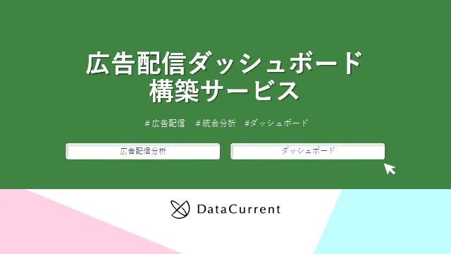 【ダウンロード資料】広告配信ダッシュボード構築サービス