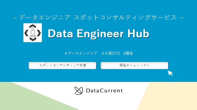 【ダウンロード資料】ー データエンジニア スポットコンサルティングサービス ー Data Engineer Hub