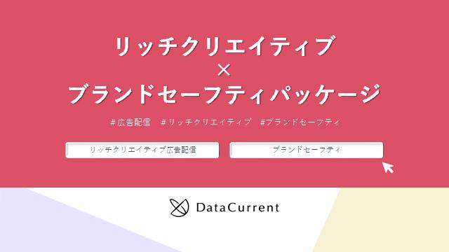【ダウンロード資料】リッチクリエイティブ×ブランドセーフティパッケージ