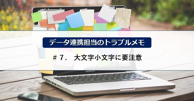 【データ連携担当のトラブルメモ】#7. 大文字小文字に要注意