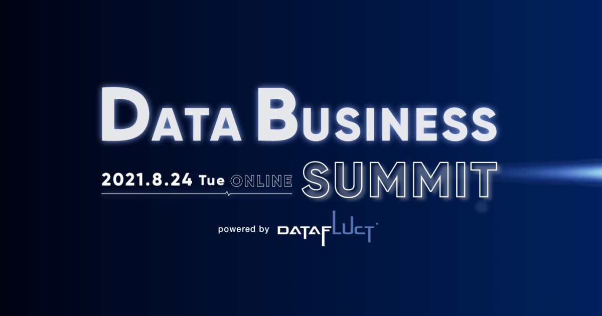 【オンラインセミナー】データ活用の新規事業によるビジネス変革をテーマにした『DATA BUSINESS SUMMIT』[8/24(火)開催]