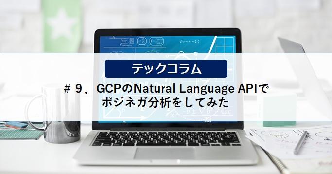 【テックコラム】GCPのNatural Language APIでポジネガ分析をしてみた