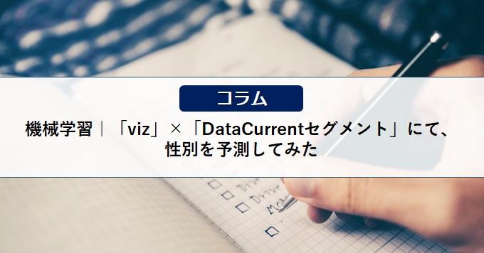 機械学習|「viz」×「DataCurrentセグメント」にて、性別を予測してみた